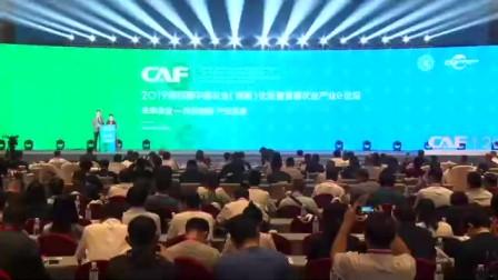 2019第四届中国农业博鳌论坛