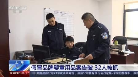 新闻直播间 2019 上海假冒品牌婴童用品案告破,32人被抓