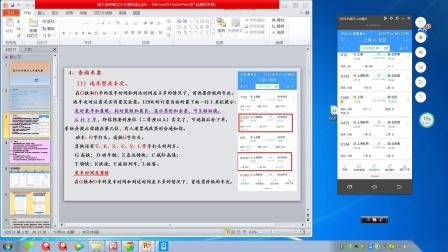 2019-12-23 马平 铁路12306及携程软件应用一(1)