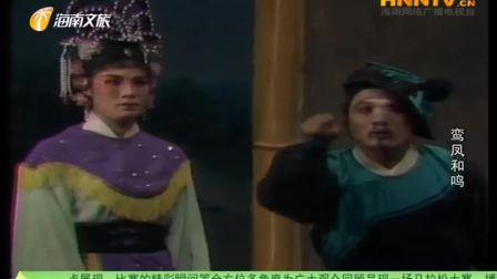 海南大型古装琼剧《鸾凤和鸣》琼山县琼剧团演出