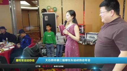 辽宁省大石桥市摩托车年会视频【成亮机车】制作