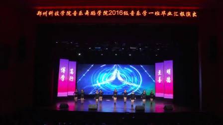 郑州科技学院音乐舞蹈学院2016级音乐学1班毕业汇报演出