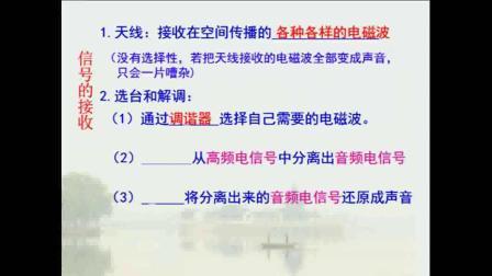配课件教案 2.人教版物理九年级《第3节 广播电视和移动通信》河南省一等奖