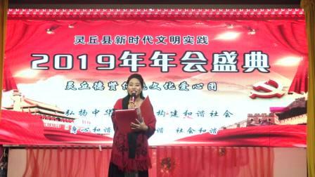 灵丘德贤传统文化爱心团2019年年会盛典