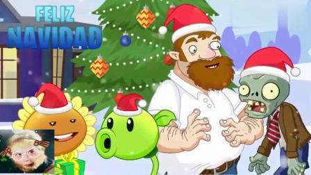 植物大战僵尸:圣诞节快乐