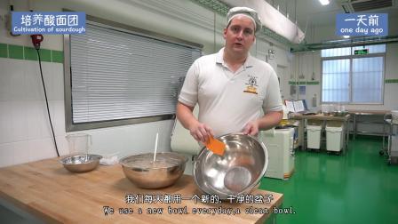 夫大食品科技 - 烘焙教学之德国黑麦面包制作
