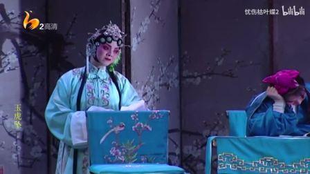 秦腔《玉虎坠》全本 刘随社 胡焕林  李艳丽 陕西戏曲研究院