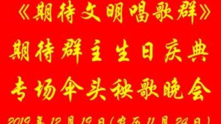 主持人平安《临县精英唱歌群》期待群主生日庆典专场2019伞头秧歌晚会