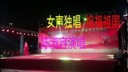 女声独唱:祝福祖国〔陈淑容演唱〕
