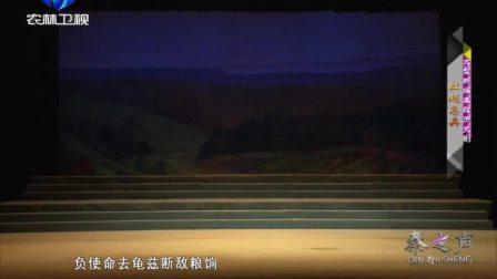 秦腔《班超息兵》全本  西安长安剧团