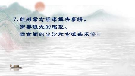 现场开示精华语录-阿伯的话108.11.10/17 (下)