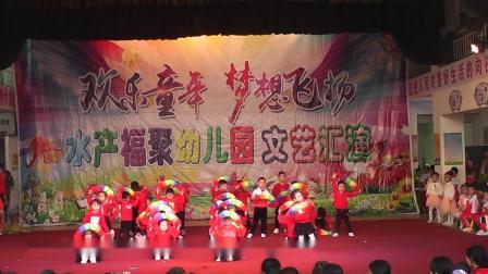 龙头镇水产福聚幼儿园2020年元旦文艺汇演