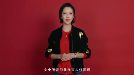 Emporio Armani 2020中国新年系列 - 佟丽娅