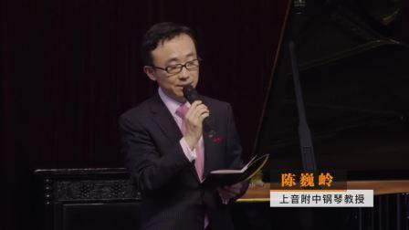 陈巍岭教授学生音乐会《乐之礼赞》