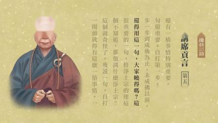 遗教三篇——新元讲习贡言 05  雪庐老人 播配音版