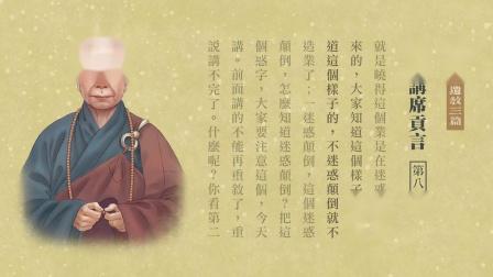 遗教三篇——新元讲习贡言 08 雪庐老人
