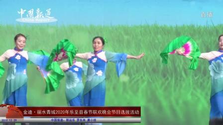"""【第三场】金迪·丽水青城""""我要上春晚""""2020年乐至春节联欢晚会节目选拔活动"""