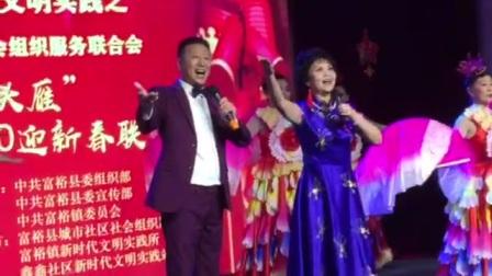 舞蹈《英雄梦想》富裕县老干部艺术团,参加富裕镇春节联欢会2020.1.6