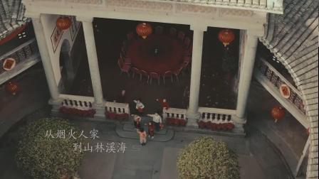 0107福建春晚宣传片60s