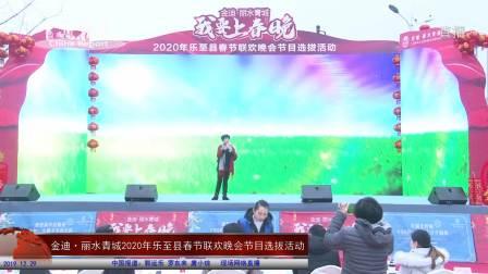 """【第一场】金迪·丽水青城""""我要上春晚""""2020年乐至春节联欢晚会节目选拔活动"""