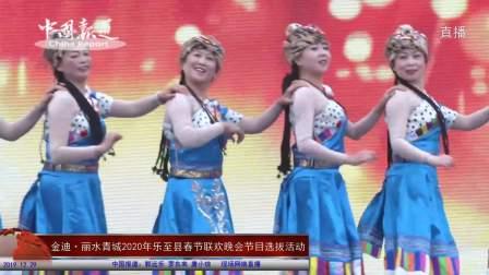 """【第二场】金迪·丽水青城""""我要上春晚""""2020年乐至春节联欢晚会节目选拔活动"""