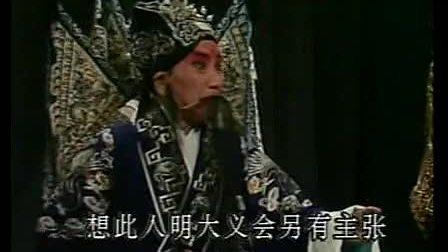 越调全本戏《诸葛亮吊孝》(舞台版全场)申凤梅