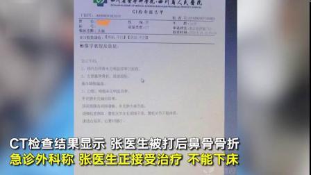 致对方脑震荡鼻骨骨折 法院已将其停职1月10日上午四川省人民医院神经内科办公室一名男性患者家属冲入将正在工作的张医生摁倒在桌上