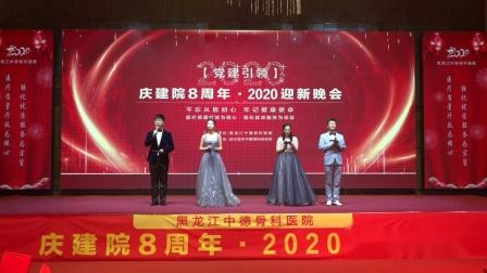 2020迎新晚会黑龙江中德骨科医院庆建院8周年由70岁以上家人及院长共切生日蛋糕