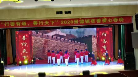 2020景德镇市慈善爱心春晚演出的节目京歌舞蹈《中国脊梁》。