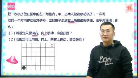 2020六年级寒假第7讲必胜策略敏学班课堂实录
