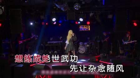 吕婕菲--绝世武功--女歌手--国语--MTV--大陆--原版伴奏--高清--1--2