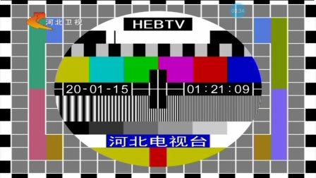 河北卫视2020.01.15测试卡(标清篇)
