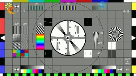 河北卫视2020.01.15测试卡(高清篇)