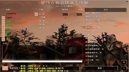 2020-01-16第3场火海组 VS 雨神组 3打