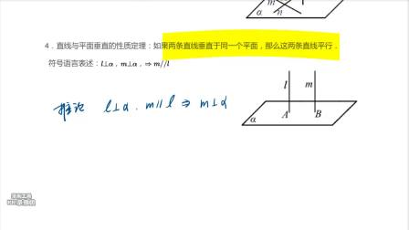 深圳学而思高一数学勤思班寒假第6讲垂直关系