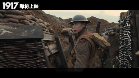 【搬运速送】获奥斯卡10项提名!战争片《1917》中字视频发布!宣布引进内地!