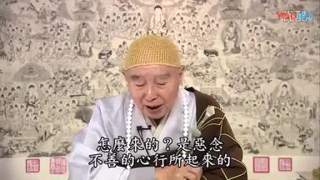 净空法师- 行人当念佛 自得大解脱  因果报应当自知 (觉悟人生)阿弥陀佛-_标清