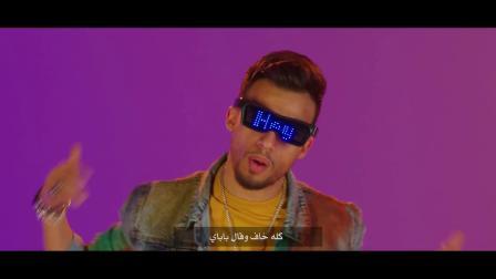 【沙皇】埃及说唱组合El Madfaagya