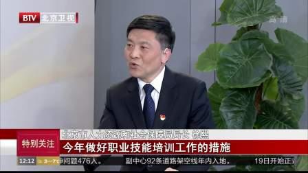 市民对话一把手 北京市人社局局长:今年做好职业技能培训工作的措施