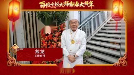 名厨之家与中国烹饪协会携手餐饮大师新春祝福系列之香港食神戴龙大师。