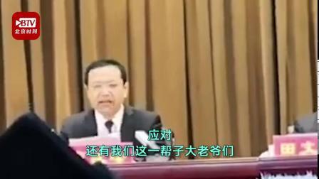 山西太原#区委为企业家诉苦怒斥干部#:谁再欺负企业家格勿论