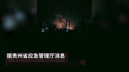 贵州福泉一化工厂发生燃爆 1人失联