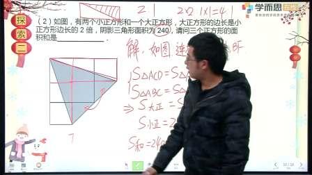 寒假班小学六年级数学培训班-第三讲启航