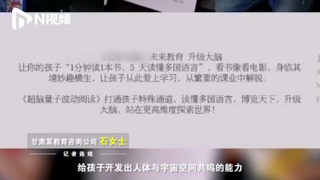 教育部出手了!深圳、成都等地多家量子波动速读培训机构已被关停