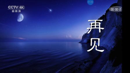 CCTV-4K超高清.节目结束.2020.01.19