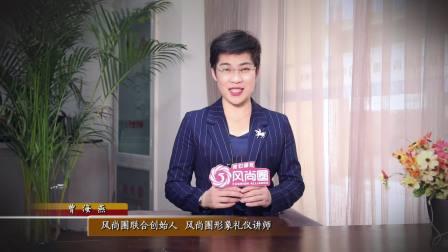中国形象礼仪行业风尚圈第82期《注册礼仪培训师训练营》曾海燕老师采访视频