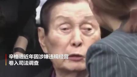 韩国乐天集团创始人辛格浩逝世享年99岁