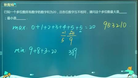 寒假班小学五年级数学培训班敏学-庞宵庆-第6讲-