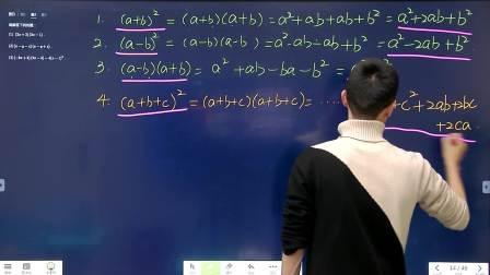 寒假班初中一年级数学培训班敏学-吴成建-第4讲