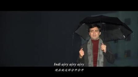土库曼歌曲字幕版:Eldar Ahmedow  - Aýry  Aýry